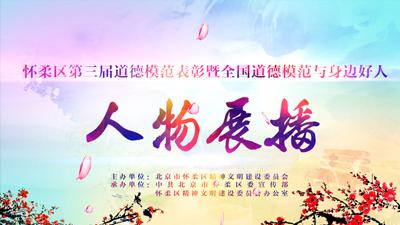 北京怀柔区第三届全国道德模范人物展播