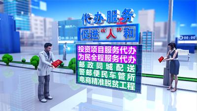 贵阳市白云区人民政府政务服务中心宣传片