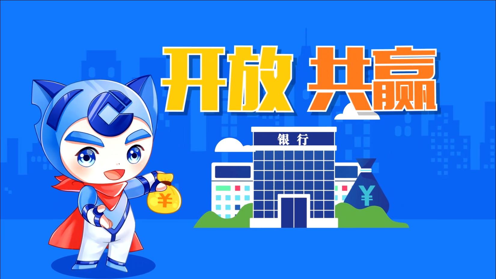 中国建设银行MG卡通动画产品宣传片